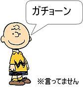 谷啓版チャーリー・ブラウン