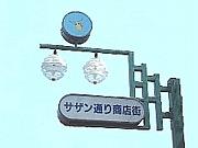 茅ヶ崎サザン通り商店街