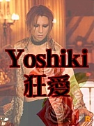 YOSHIKI狂愛