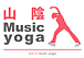 山陰Music yoga  松江/東出雲