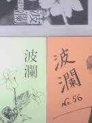 洛南高校文芸部
