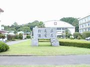 宮崎県立妻高等学校
