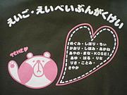 ☆★英文'07入学★☆