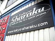 東京車楽-Tokyo Sharaku-