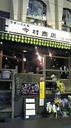 今村商店、