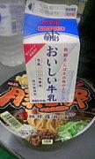 牛乳大好き\(≧▽≦)丿