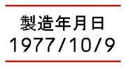 ☆1977年10月9日生まれ☆