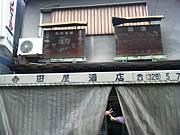 上新庄寺田屋会