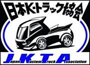JKTA(日本K-トラック協会)