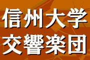 信州大学交響楽団