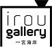irou gallery 一宮海岸