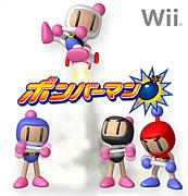 Wii ボンバーマン
