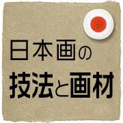 日本画の技法と画材