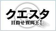クエスタ〜目指せ質問王!
