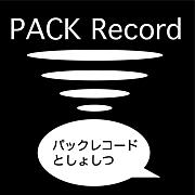 パックレコード