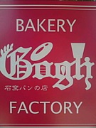 BAKERY FACTRY GOGH
