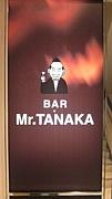 Mr.TANAKAへようこそ