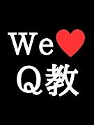 Q教  mixi支部