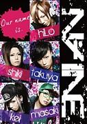 9【NAINE】