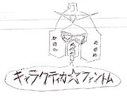 ギャラクティカ☆ファントム