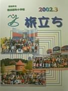 '02 高知市立横浜新町小卒業