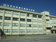 江戸川区立 第六葛西小学校