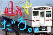 ♪★☆八幡山が好物です☆★♪