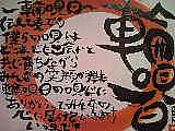 輪唄日〜音楽の輪〜