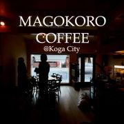 【カフェ】MAGOKORO COFFEE