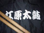 熊本高校江原太鼓部