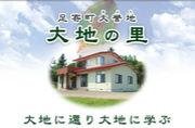 民宿「大地」〜鈴木宗男の生家〜