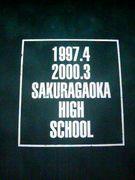 桜丘卒業式実行委員会(2000.3)