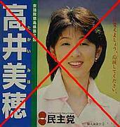 アンチ・高井美穂