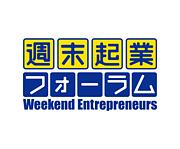 週末起業フォーラム【公式】
