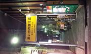 新宿センター街 思い出の抜け道
