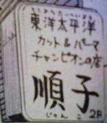カット&パーマ  順子
