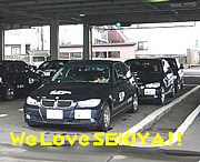 We Love!新潟関屋自動車学校