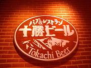 パブ&レストラン十勝ビール