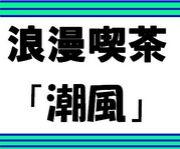 浪漫喫茶「潮風」