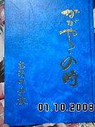 2001年吉野中学校卒業生