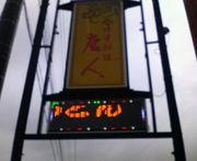 中華レストラン唐人