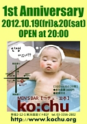 MEN'S BAR ko:chu(コチュ)