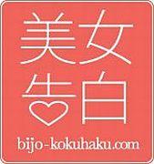 「美女告白」bijo-kokuhaku.com