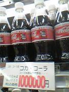 コーラを飲んで世界を救おう