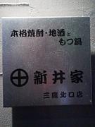 三鷹 【新井家】モツ鍋店