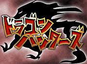 ドラゴンハンターズ†黒竜