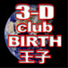3D Club Birth(王子)の亡霊!
