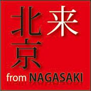 長崎から北京に来たと