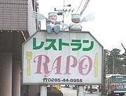 ラポコンRAPOCON