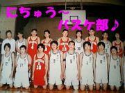 町田第二中学校バスケ部♪
